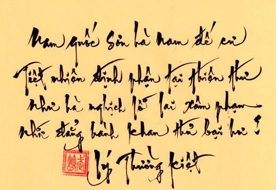 Về bản dịch bài thơ Nam quốc sơn hà được đưa vào sách giáo khoa lớp 7 - ChúngTa.com